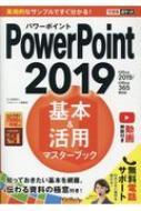 PowerPoint2019 基本&活用マスターブック Office2019/Office365両対応 できるポケット
