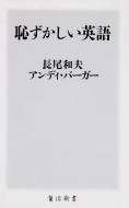 恥ずかしい英語 角川新書