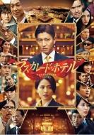 Masquerade Hotel Blu-ray Gouka Ban