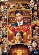 マスカレード・ホテル DVD 豪華版 (4枚組)