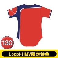 『HOKKAIDO be AMBITIOUS』レプリカユニフォーム 無地 (130サイズ)【Loppi・HMV限定特典付】