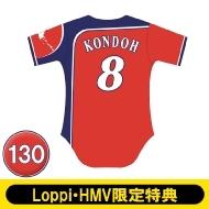 『HOKKAIDO be AMBITIOUS』レプリカユニフォーム 近藤 (130サイズ )【Loppi・HMV限定特典付】
