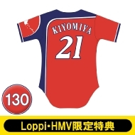 『HOKKAIDO be AMBITIOUS』レプリカユニフォーム 清宮 (130サイズ )【Loppi・HMV限定特典付】