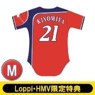 『HOKKAIDO be AMBITIOUS』レプリカユニフォーム 清宮 (Mサイズ )【Loppi・HMV限定特典付】