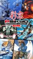 彩京 SHOOTING LIBRARY Vol.1 通常版