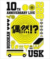 遊助 10th Anniversary Live -偶然!?-(Blu-ray)