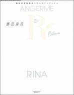 Angerme Rina Fashion Tool Petunia 勝田里奈編集長と12人のアンジュルム