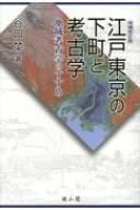 江戸東京の下町と考古学 地域考古学のすすめ