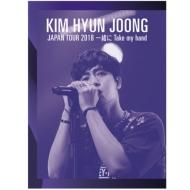 KIM HYUN JOONG JAPAN TOUR 2018 一緒にTake my hand 【通常盤】(2DVD)