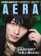 AERA (アエラ)2019年 5月 20日号【表紙:横浜流星】