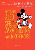 ディズニー ミッキーマウスに学ぶ決断する勇気 ニーチェの強く生きる方法 角川文庫