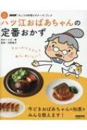 Nhk「きょうの料理ビギナーズ」ブック ハツ江おばあちゃんの定番おかず 生活実用シリーズ
