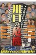 これでいいのか川口の危機 日本の特別地域特別編集