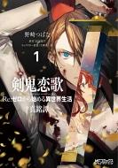 剣鬼恋歌 Re: ゼロから始める異世界生活 真銘譚 1 Mfコミックス アライブシリーズ