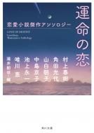 運命の恋 恋愛小説傑作アンソロジー 角川文庫