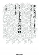 スーフィズムと老荘思想 比較哲学試論 上 井筒俊彦英文著作翻訳コレクション