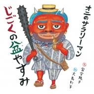 オニのサラリーマン じごくの盆やすみ 日本傑作絵本シリーズ