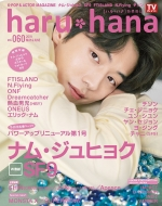haru*hana(ハルハナ)Vol.60[TOKYONEWS MOOK]