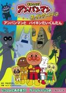 アンパンマンとバイキンだいぐんだん それいけ!アンパンマンスーパーアニメブック