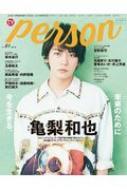 TVガイドPERSON (パーソン)Vol.81 東京ニュースMOOK