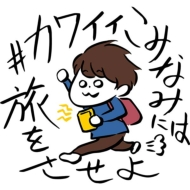 #カワイイこみなみには旅をさせよ 〜長野県ウィンタースポーツ編〜後編