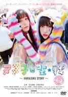 ヌヌ子の聖★戦 〜HARAJUKU STORY〜