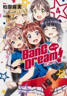 コミック版 BanG Dream! バンドリ 4 単行本コミックス