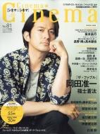 Cinema★Cinema (シネマシネマ)No.81 2019年 7月 15日号