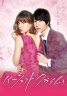 「パーフェクトクライム」Blu-ray