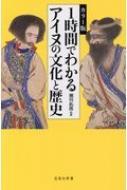 カラー版 1時間でわかるアイヌの文化と歴史 宝島社新書