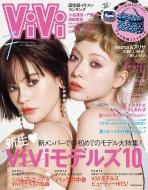 ViVi (ヴィヴィ)2019年 7月号