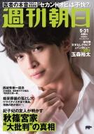 週刊朝日 2019年 5月 31日号