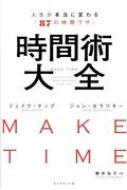 Make Time 時間術大全 人生が本当に変わる「87の時間ワザ」