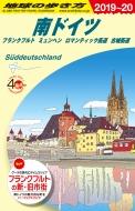 南ドイツ フランクフルト・ミュンヘン・ロマンティック街道・古城街道 2019〜2020年版 地球の歩き方
