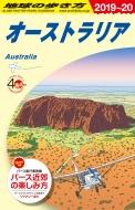オーストラリア 2019〜2020年版 地球の歩き方