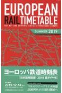 ヨーロッパ鉄道時刻表 日本語解説版 2019年夏ダイヤ号