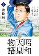 昭和天皇物語 4 ビッグコミックス