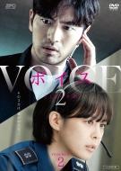 ボイス2〜112の奇跡〜DVD-BOX2(3枚組)