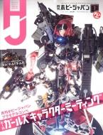 Hobby JAPAN (ホビージャパン)2019年 7月号