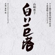 テレビ朝日開局60周年記念 5夜連続ドラマスペシャル 山崎豊子『白い巨塔』オリジナル・サウンドトラック