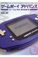 ゲームボーイアドバンスパーフェクトカタログ G-mook