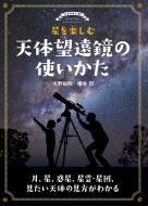 星を楽しむ天体望遠鏡の使いかた 月、星、惑星、星雲・星団、見たい天体の見方がわかる