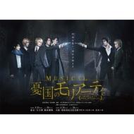 ミュージカル「憂国のモリアーティ」Blu-ray