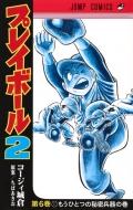 プレイボール2 6 ジャンプコミックス