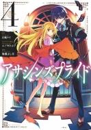 アサシンズプライド 4 ヤングジャンプコミックス