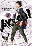 AKECHI 3 ヤングジャンプコミックス
