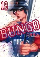 BUNGO -ブンゴ-18 ヤングジャンプコミックス