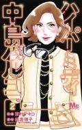 ハイパーミディ中島ハルコ 2 マーガレットコミックス