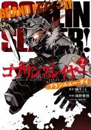 ゴブリンスレイヤー: ブランニュー・デイ 2 ビッグガンガンコミックス