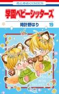 学園ベビーシッターズ 19 花とゆめコミックス